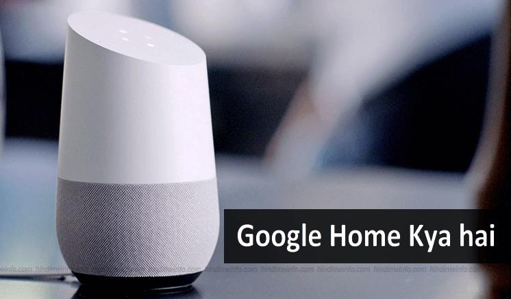 Google Home क्या है
