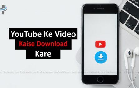 Mobile se YouTube Video