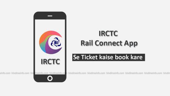 Rail Connect App