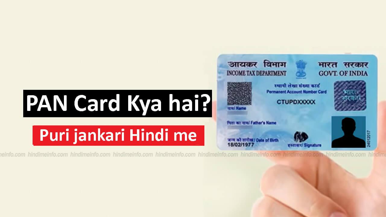 PAN Card Kya hai