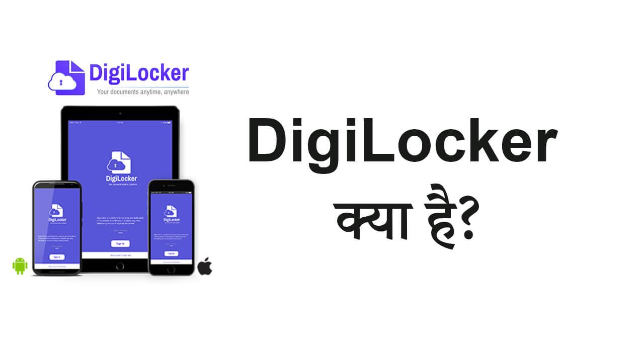 digilocker in hindi