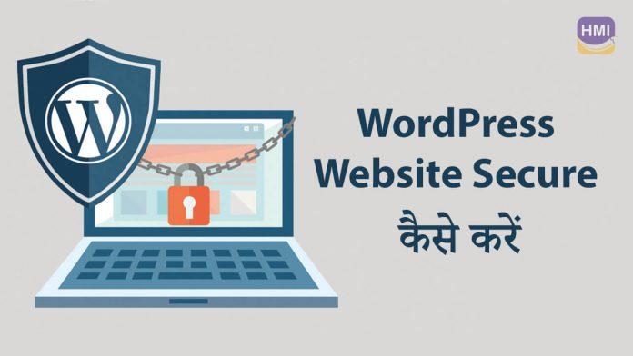 WordPress Website Secure कैसे करें