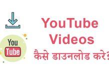 YouTube Video Download करने का आसान तरीका