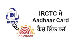 IRCTC में Aadhaar Card कैसे लिंक करें
