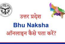 UP Bhu Naksha Online