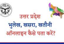UP Bhulekh Land Record