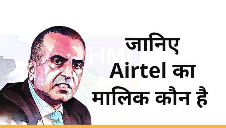 Airtel का मालिक कौन है? जानिए एयरटेल के बारे में सब कुछ। - HindiMeInfo