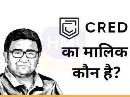 CRED का मालिक कौन है? (Owner of CRED Company) - HindiMeInfo